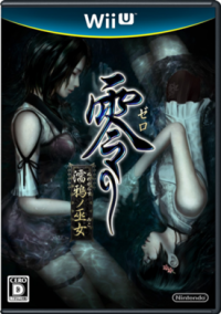 Обложка Fatal Frame: Oracle of the Sodden Raven