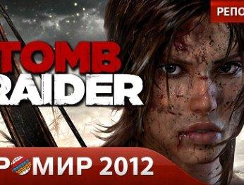 "Tomb Raider. Репортаж с ""Игромира 2012""."