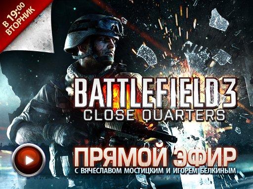 Запись прямого эфира Battlefield 3: Close Quarters