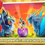 Скриншот Dragon City – Изображение 4