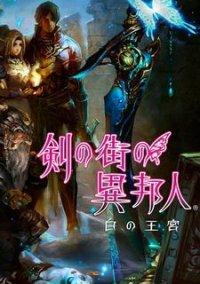 Обложка Stranger of the Village of the Sword