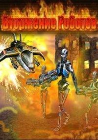 Обложка Вторжение роботов