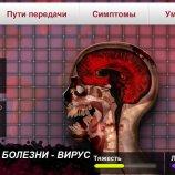 Скриншот Plague Inc.