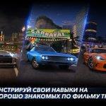 Скриншот Fast & Furious: Legacy – Изображение 4