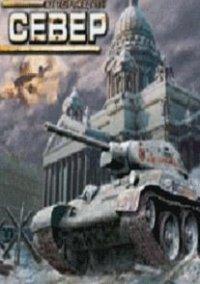 Обложка Blitzkrieg: North Operation