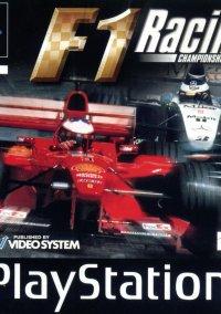 F1 Racing Championship – фото обложки игры