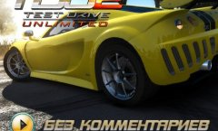 Test Drive Unlimited 2. Без комментариев