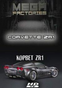 Обложка Corvette ZR1/Z06
