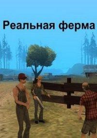 Реальная ферма – фото обложки игры