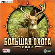 Обложка Hunting Unlimited 2008