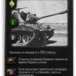 Скриншот World of Tanks: Generals – Изображение 18