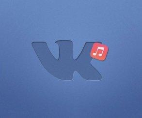 «ВКонтакте» готовит собственную музыкальную премию VKMusic Awards