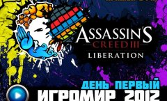 Игромир 2012. День 1. Assassin's Creed: Liberation