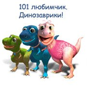 Обложка 101 любимчик. Динозаврики!