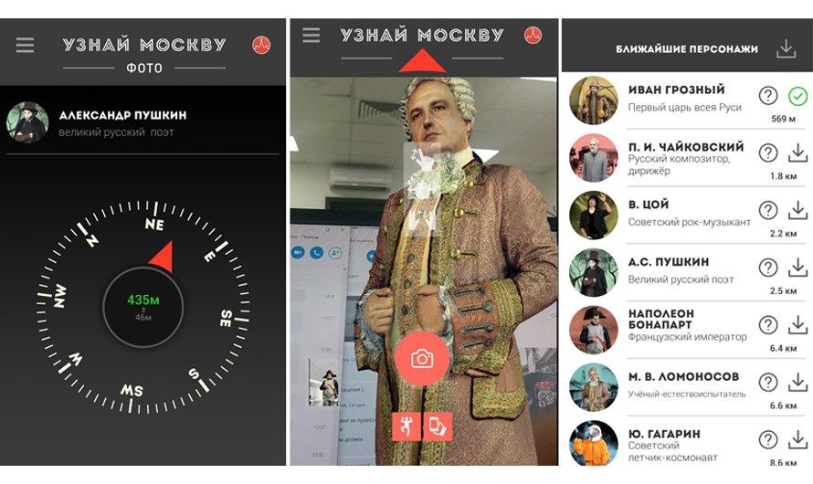 Поймай Цоя: как мэрия Москвы использует популярность Pokemon Go - Изображение 1