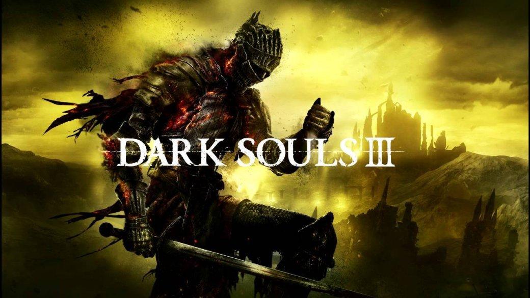 Игромир 2015: впечатления от Dark Souls 3. - Изображение 1