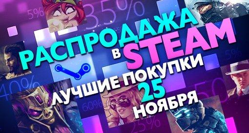 Распродажа в Steam: Лучшие покупки дня - Изображение 1