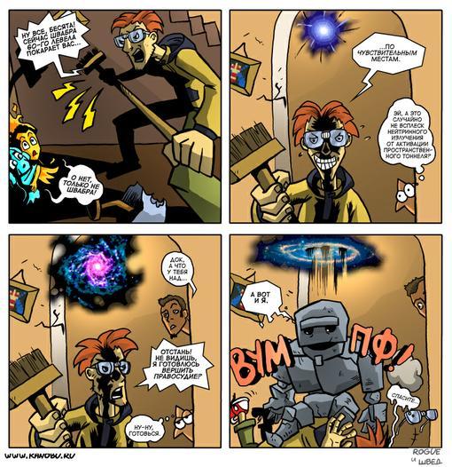 Канобу-комикс. Весь первый сезон - Изображение 33