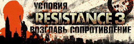 Конкурс «Возглавь сопротивление» по Resistance 3 - Изображение 2