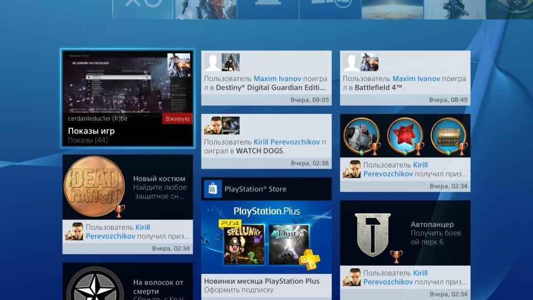 PS4 год спустя: что изменилось в прошивке 2.0 [обновляется] - Изображение 3