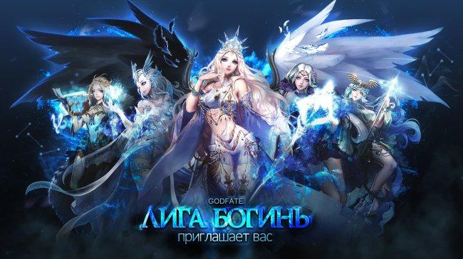 God Fate:Лига богинь - Изображение 1