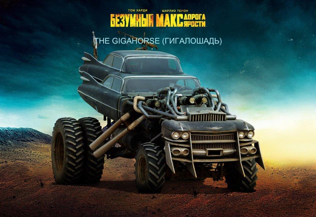 Галерея машин, кадров и постеров к «Безумному Максу: Дорога Ярости» - Изображение 25
