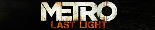 Канобу-конференция. Metro: Last Light. Ответы на вопросы - Изображение 1
