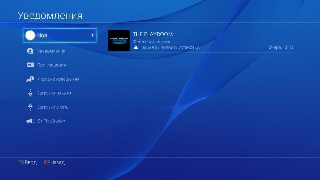 PS4 год спустя: что изменилось в прошивке 2.0 [обновляется] - Изображение 5