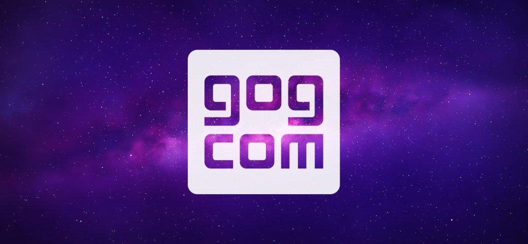 Выиграйте любую игру с GOG.com в нашей группе Вконтакте - Изображение 1