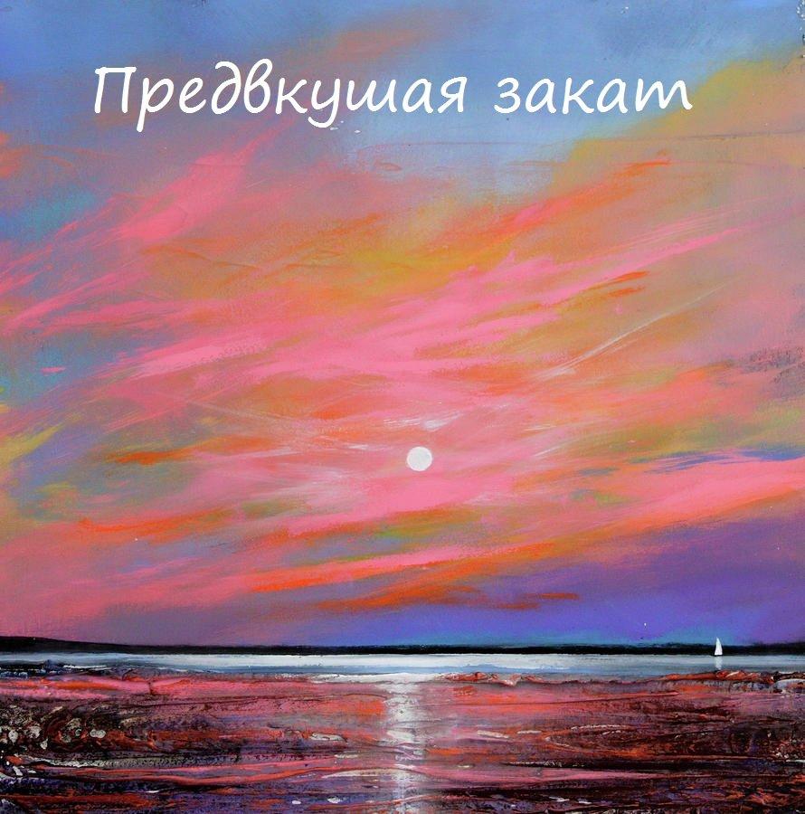Предвкушая закат - Изображение 2
