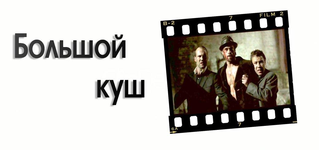 НеИдеальное Кино. Гай Ричи - Изображение 3