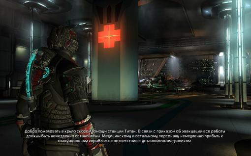 Прохождение Dead Space 2.  Психопат и темнота - Изображение 5