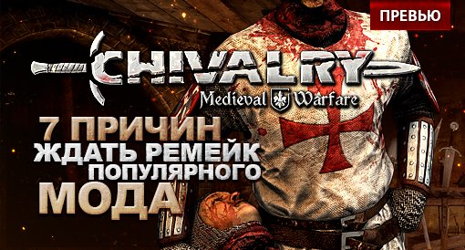 7 причин ждать Chivalry: Medieval Warfare - Изображение 1