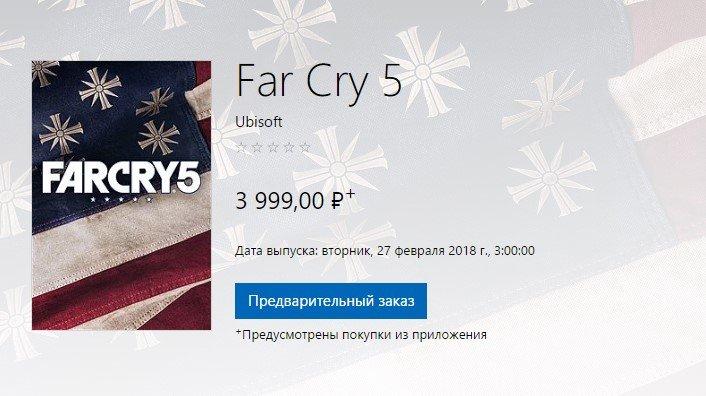 Скачать Far Cry 5 можно уже сейчас - Изображение 1