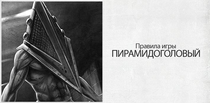 Правила игры: Пирамидоголовый - Изображение 1