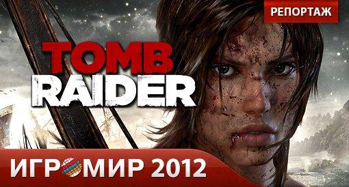"""Tomb Raider. Репортаж с """"Игромира 2012"""". - Изображение 1"""