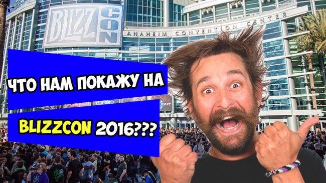 BlizzСon 2016 - Что интересного покажут? Порассуждаем? - Изображение 1