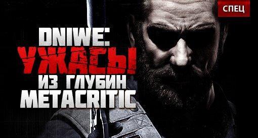 DNIWE: Ужасы из глубин Metacritic - Изображение 1