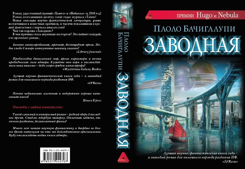 """Картотека. Выпуск 12. """"Заводная"""" - Изображение 2"""