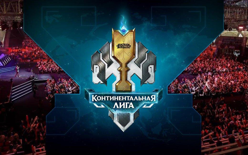 География Континентальной Лиги League of Legends - Изображение 1