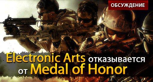 EA отказывается от Medal of Honor: обсуждение - Изображение 1