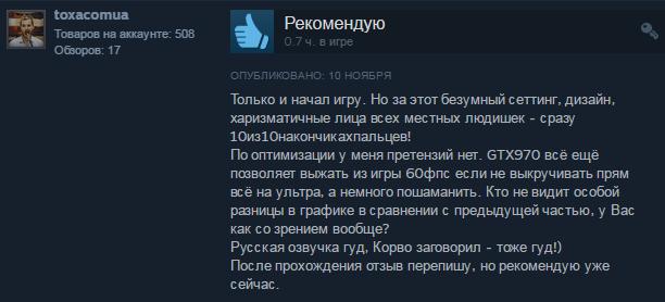 Первые игроки жалуются наотвратительную оптимизацию Dishonored2 - Изображение 8