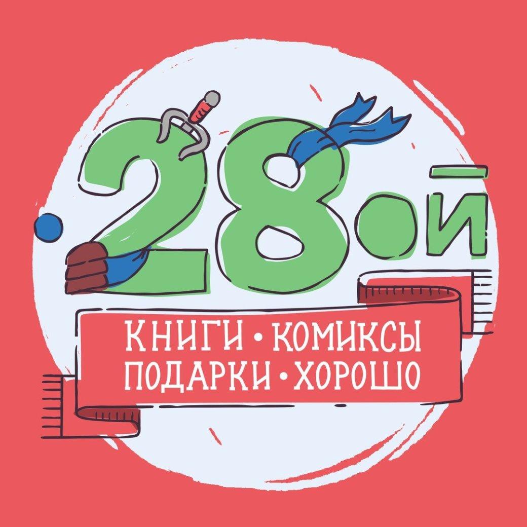 Как выгодно покупать комиксы в России. - Изображение 3