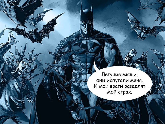 Лучшие цитаты Темного Рыцаря - Изображение 3