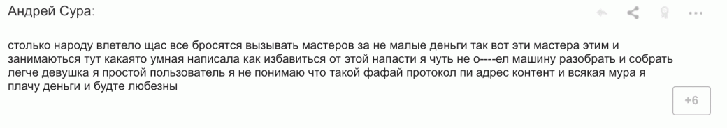 «Амиго» сломался и не пускает в «Одноклассники», а виноват Google - Изображение 6