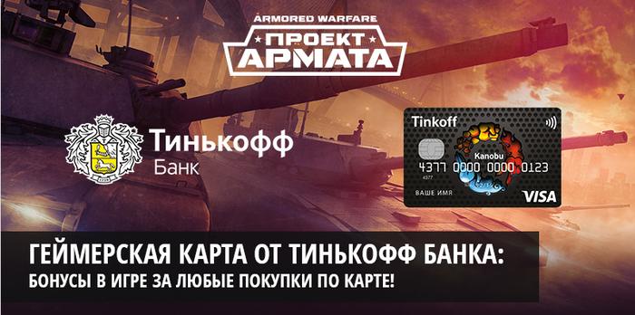Владельцы карт Kanobu получат бонусы за покупки в Armored Warfare. - Изображение 1