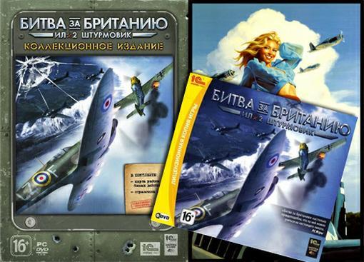 "Конкурс. ИЛ-2 Штурмовик: Битва за Британию - ""Бои асов"" - Изображение 4"