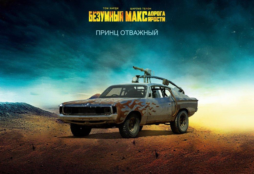 Галерея машин, кадров и постеров к «Безумному Максу: Дорога Ярости» - Изображение 4
