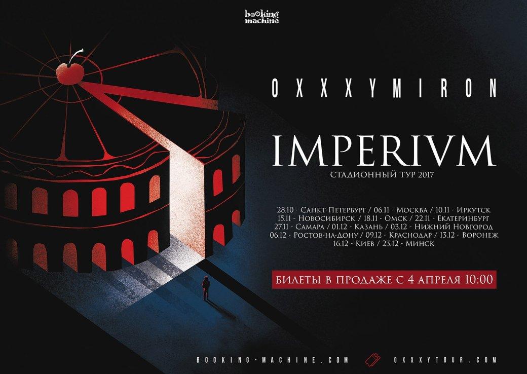 Oxxxymiron анонсировал тур Imperivm и новый материал в 2017 году - Изображение 1