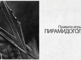 Правила игры: Пирамидоголовый